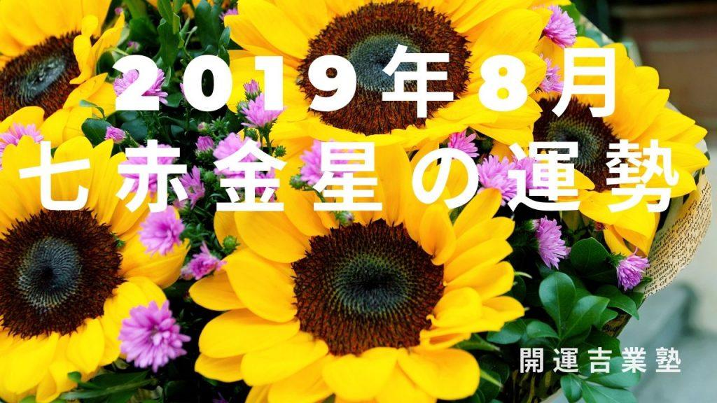 2019年8月七赤金星の運勢