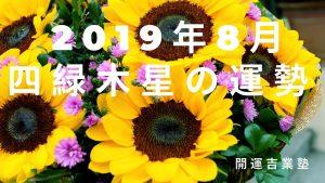 2019年8月四緑木星の運勢