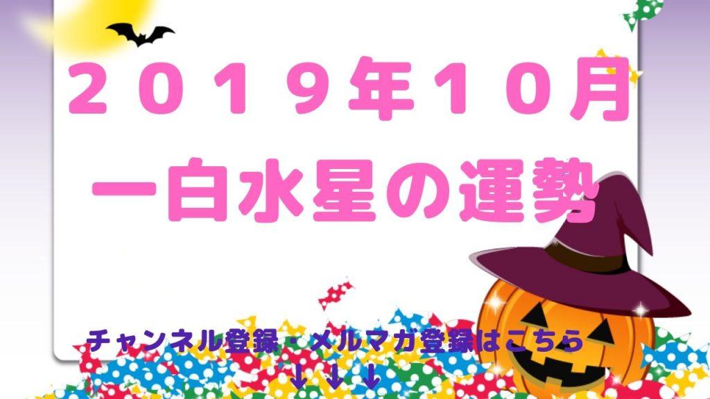 2019年10月の運勢 一白水星 編 開運吉業塾