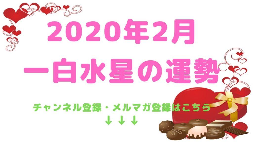 一白水星 2020年2月の運勢 開運吉業塾