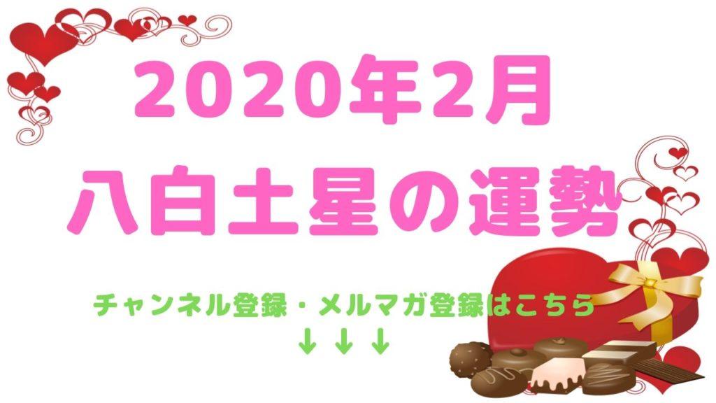2020 八白 土星