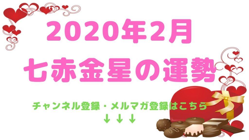 金星 2020 赤 七