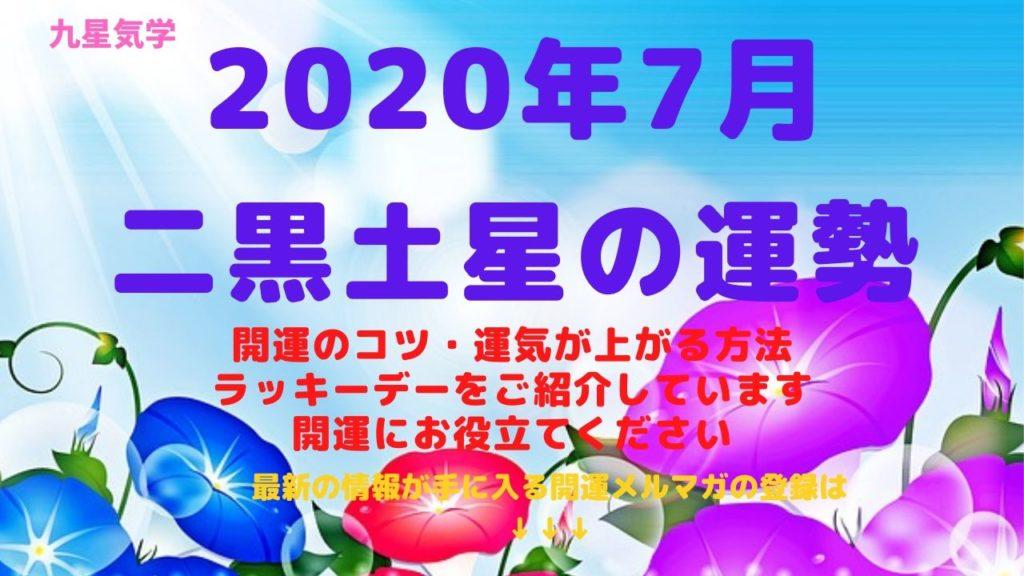 黒 年 二 運勢 2020 土星