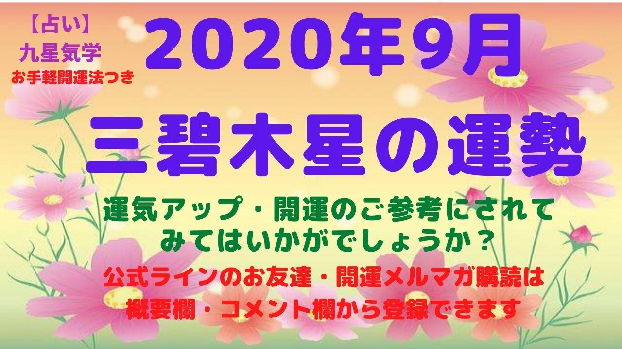 2020 吉 方位 三碧 木星
